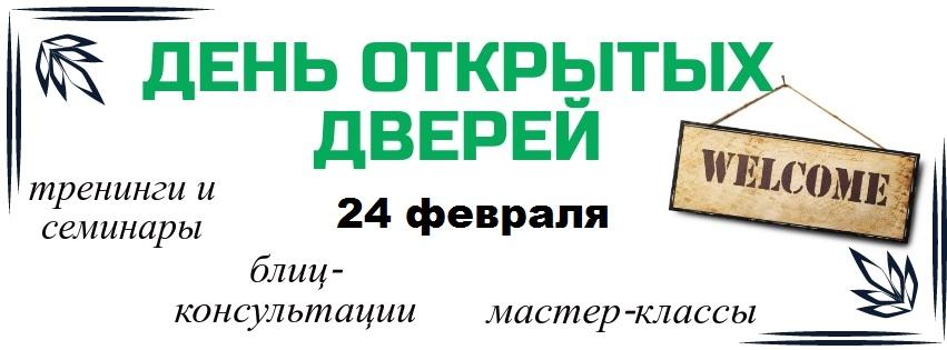 День открытых дверей 27 января