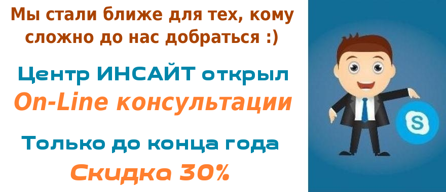 Консультация психолога On-Line в Москве