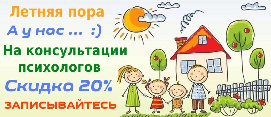 Летние скидки в Сокольниках на консультации психологов в Центре ИНСАЙТ