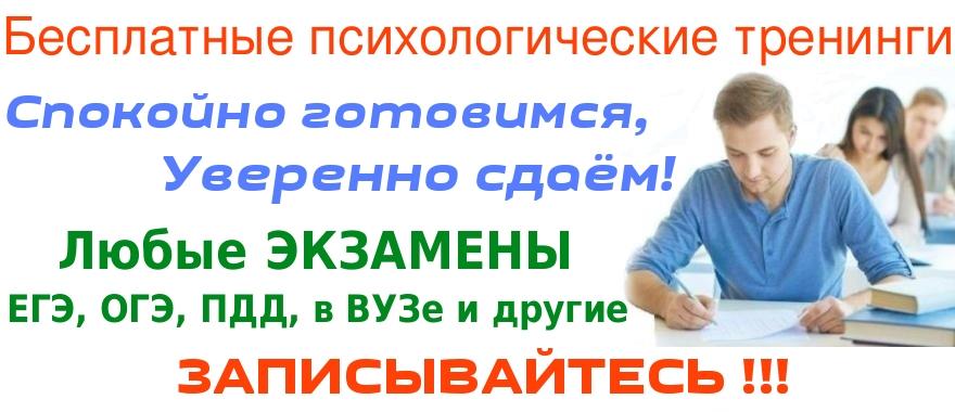 Бесплатные тренинги в Сокольниках: `Психологическая подготовка к любым экзаменам: ЕГЭ, ОГЭ, ПДД, в ВУЗе и другие`
