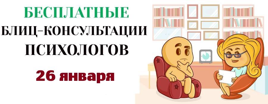Бесплатные консультации психологов в Сокольниках
